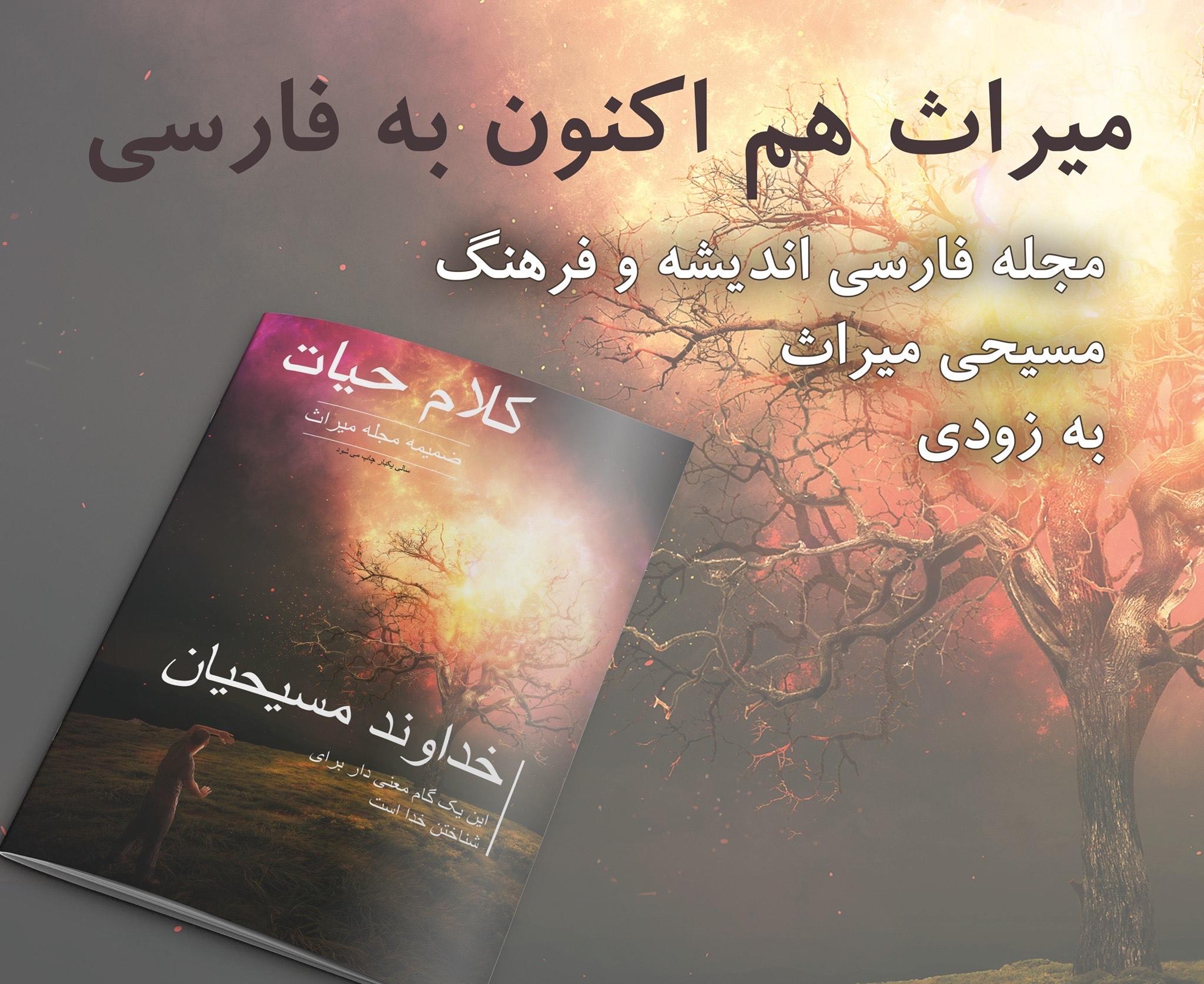 Iranians